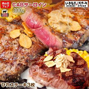 いきなりステーキ ひれ 3枚プラス CAB サーロイン300g 1枚 セット【ステーキ 肉 ひれ ヒレ肉 CABステーキ お肉】【ギフト ブロック 内祝い グルメ】