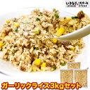 【肉の日セール】冷凍 いきなり!ガーリックライス スーパーメガ盛り1kg×3袋【いきなり!ステーキ ガーリックライ…