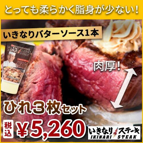 【いきなりステーキ ひれ3枚セット いきなり!バターソース付き】いきなり!ステーキ公式 ステーキ ひれ ヒレ肉 肉 お肉 ひれ3枚