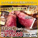 【いきなりステーキ ひれ3枚セット いきなり!バターソース付き】いきなり!ステーキ公式 ステーキ ひれ ヒレ肉 …