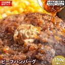 いきなりステーキ ビーフハンバーグ150gソース付き10個セット【ギフト 内祝い グルメ】【お買い物マラソン開催中♪】…
