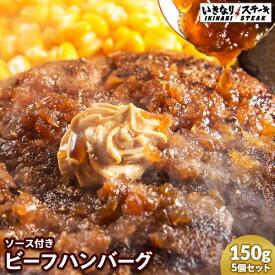 【バターソース付】 いきなりステーキ ビーフハンバーグ150g 5個セット 【いきなり!ステーキ ビーフ ハンバーグ ハンバーグ 肉 お肉 肉汁】【ハロウィン】