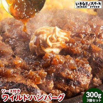 いきなりステーキワイルドハンバーグ300g3個セット!【いきなり!ステーキハンバーグ300g肉お肉肉汁】