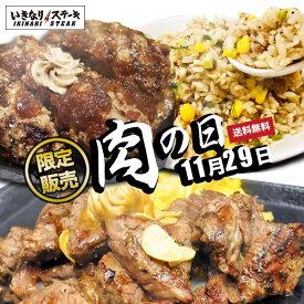 【肉の日SALE】【11月29日(日)「いい肉の日限定」】ガーリックライス320g×2、ビーフハンバーグ150g×2、乱切りひれステーキ100g(テンダーロイン)×2