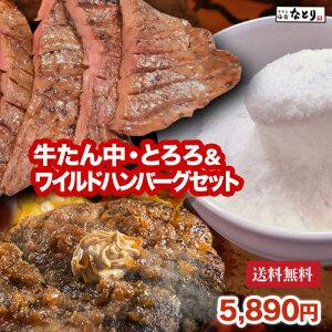 【肉の日SALE】【送料無料】ワイルドハンバーグ300g、牛たん中500g、とろろ(大和芋100%)500gセット 牛タンお肉 熟成 厚切り ギフト