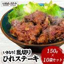 【肉の日セール】レンジでいきなり!乱切りひれステーキ10袋セット ハロウィン お歳暮 御歳暮 ギフト クリスマス