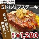 【肉の日セール】【アウトレット】【いきなりステーキ】ミドルリブステーキ250g×1枚(250gミドルリブ1枚、ステーキソ…