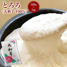 いきなり!ステーキ とろろ (大和芋100%) 500g 冷凍食品 ギフト お中元
