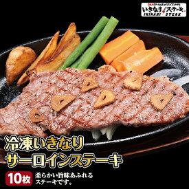 冷凍いきなりサーロインステーキ150g×10枚 牛肉 お肉 肉 いきなり!ステーキ 牛 サーロイン 脂身 霜降り 塊肉 真空パック【ギフト お中元 ブロック 内祝い グルメ】