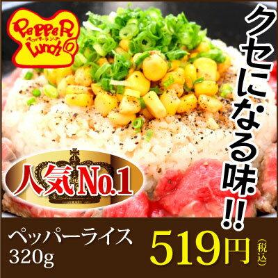 冷凍ビーフペッパーライス320g×1袋 【いきなり!ステーキ ペッパーライス ペッパーランチ 冷凍 ビーフ 肉 レンジで加熱 レンジで簡単 チャーハン いきなりステーキ】