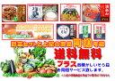 【送料無料】九州・熊本県玉名産野菜セット(同梱ができる)