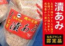 漬けあみ(濱崎海産)※熊本県玉名ブランド。【アミ漬け】【漬けアミ】 【ご飯の友】鮮度を保つため、ク−ル便でお届…