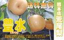 荒尾梨(豊水)を送料無料でお届け致します。甘い香りと多汁な果肉、シャリシャリとした食感がたまらない九州・熊本県荒尾産です。【送料無料】3kg箱入り。
