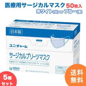 【5箱セット】サージカルマスク ユニチャーム 不織布 日本製 医療用マスク 50枚 4層構造 使い捨て 小さめ ホワイト白 ブルー青 【計250枚】