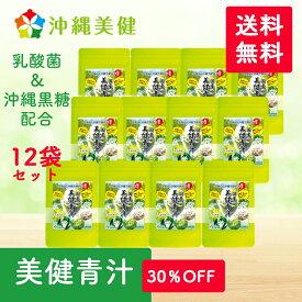 【今だけ50%OFF】美健青汁 【国産】乳酸菌 沖縄黒糖配合 青汁 【12袋(計180包)】