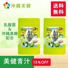 【今だけ50%OFF】美健青汁 【国産】乳酸菌 沖縄黒糖配合 青汁 【2袋(計30包)】