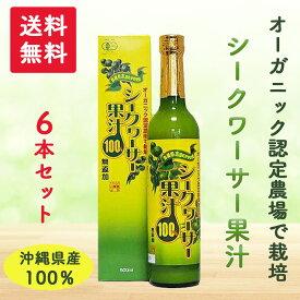 【6本セット】シークワーサー果汁 オーガニック認定農場で栽培 シークワーサージュース ノビレチン 有機シークヮーサー100%