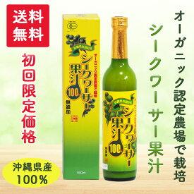 【初回限定】シークワーサー果汁 オーガニック認定農場で栽培 シークワーサージュース ノビレチン 有機シークヮーサー100%