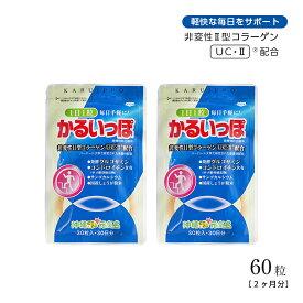 かるいっぽ 60粒 60日分 サプリメント 非変性2型コラーゲン