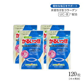 かるいっぽ 120粒 120日分 サプリメント 非変性2型コラーゲン