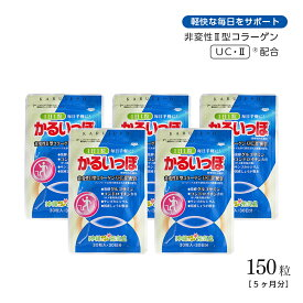 かるいっぽ 150粒 150日分 サプリメント 非変性2型コラーゲン