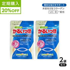 【定期購入】20%割引 かるいっぽ 60粒 60日分 サプリメント 非変性2型コラーゲン