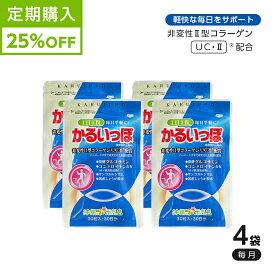 【定期購入】25%割引 かるいっぽ 120粒 120日分 サプリメント 非変性2型コラーゲン