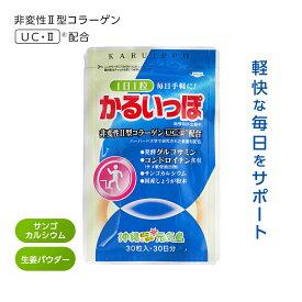かるいっぽ 30粒 30日分 サプリメント 非変性2型コラーゲン