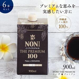 ノニジュース ノニ 100% 900ml 6本セット 沖縄産 無農薬 モリンダ ノニザプレミアム100