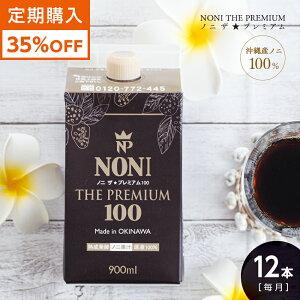 【定期購入】35%割引 ノニジュース ノニ 100% 900ml 12本セット 沖縄産 無農薬 モリンダ ノニザプレミアム100