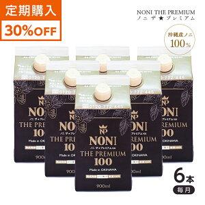 【定期購入】30%割引 ノニジュース ノニ 100% 900ml 6本セット 沖縄産 無農薬 モリンダ ノニザプレミアム100