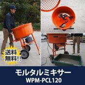 【送料無料】4.3切・WTCモルタルミキサーWPM-120