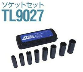アネスト岩田キャンベル TL9027 ソケットセット 9,5mm(ディープ)