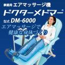 【ポイント10倍】ドクターメドマー DM-6000 両脚セットいまなら<送料無料!>