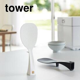 【tower】立って置けるしゃもじ タワー ホワイト ブラック