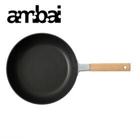 【ambai】フライパン 26cm