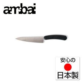 【ambai】包丁 ペティナイフ