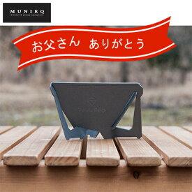 【父の日ギフト】MUNIEQ ミュニーク Tetra Drip 01P コーヒードリッパー