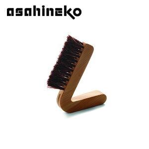 【asahineko】アサヒネコ 置 ブラシ