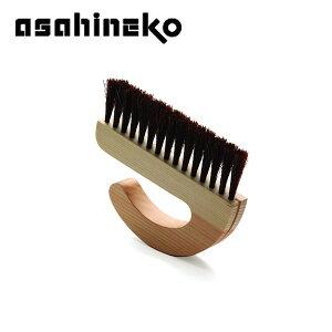 【asahineko】アサヒネコ 揺 ブラシ