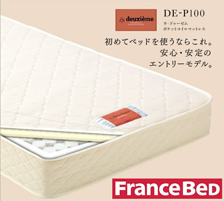 フランスベッド 真空パック ポケットコイル マットレス シングル