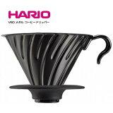 【HARIO】V60メタルコーヒードリッパーコーヒードリップ1~4杯用VDM-02