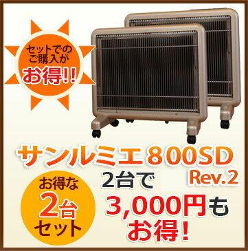 【送料無料】2台で3000円お得!2019モデル「遠赤外線暖房器具 サンルミエ 800SD」×2台セット