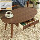 スモールサイズ テーブル クライス kreis wt-26テーブル 木製 幅80 ローテーブル センターテーブル コーヒーテーブル リビングテーブル ウォールナ...