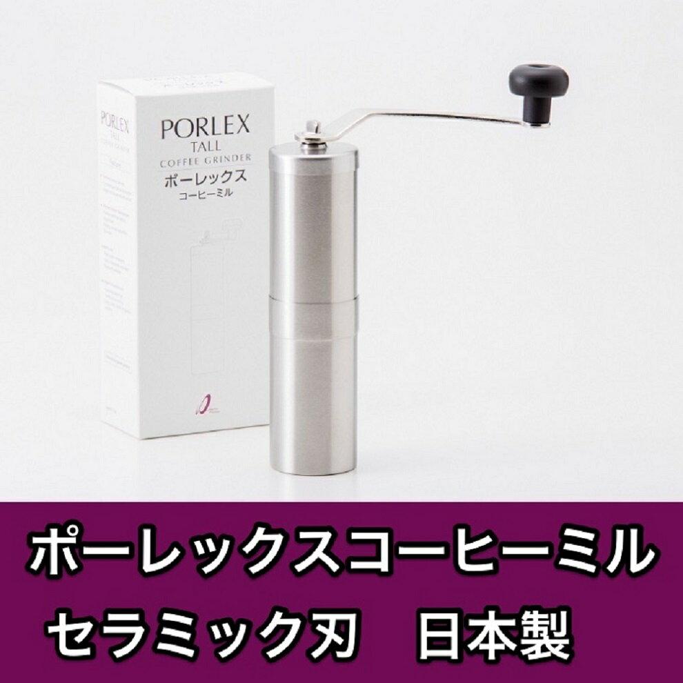 ポーレックス 手挽きコーヒーミル NEW 送料無料 セラミック トール 日本製 アウトドア対応のポーレックスコーヒーミル 手動
