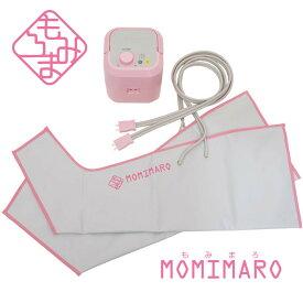 【テクノ高槻】もみまろ MOMIMARO 家庭用エアマッサージ器 日本製 M-10