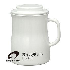 【野田琺瑯】オイルポット ロカポ ろ過 NOL-800