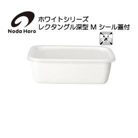 【野田琺瑯】レクタングル深型 M シール蓋付 ホワイトシリーズ White Series