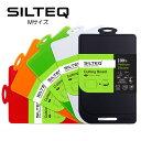 【送料無料】【SILTEQ】きれいのミカタ プラチナシリコーン製 丸めて煮沸除菌できるまな板 st17020