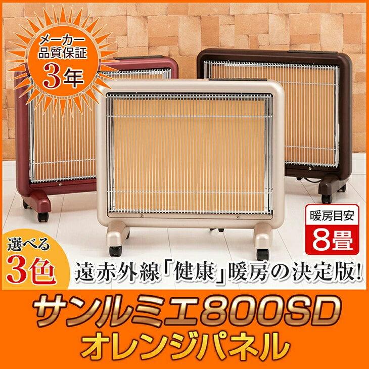 パネルヒーター 限定カラー3色 サンルミエ800SD オレンジパネル 送料無料 rev.2 遠赤外線暖房の決定版